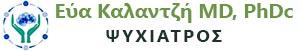 Εύα Καλαντζή - Ψυχίατρος - Αθήνα